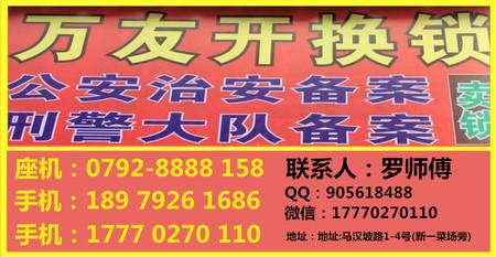 九江开锁公司电话